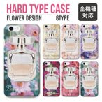 Yahoo!axia mallスマホケース 全機種対応 iPhone8 iPhone XS iPhone XR ケース おしゃれ 花柄 フレグランス デザイン フラワー Flower Rose Fragrance