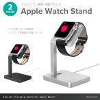 Yahoo!axia mallApple Watch スタンド アルミ 充電スタンド アップルウォッチ スタンド Apple Watch Series 3 2 1 インテリア おしゃれ シンプル スタイリッシュ