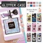 Yahoo!axia mallグリッターケース iPhone8 iPhone XS ケース スマホケース ハードケース キラキラ 動く おしゃれ 香水ボトル Perfume フレグランス