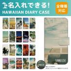 名入れできる ハワイアン デザイン ALOHA アロハ 文字入れ ハワイおしゃれ 海外 プレゼント ペア カップル スマホケース