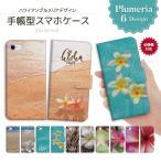 手帳型ケース iPhoneケース ALOHA HAWAII デザイン プルメリア 花柄 ハワイアン アロハ ハワイ トロピカル