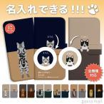 愛猫の名前を入れられる スマホケース 手帳型 全機種
