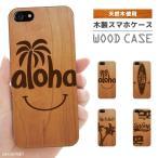 ウッドケース iPhoneケース ハワイアン デザイン ハワイ アロハ ALOHA Hawaii SURF SURFING 西海岸 ヤシの木 天然木 木製 ケース