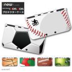 3DS カバー 3DS ケース 3DS LL カバー NEW3DS LL カバー スポーツ SPORTS サッカー 野球 バスケ ラグビー 子供 キッズ おもちゃ ゲーム プレゼント