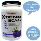 BCAA エクステンド ブルーラズベリー 約1.45kg (XTEND Blue Raspberry 90servings)