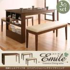 収納 シェルフ ラック付 エクステンション テーブル ベンチ ダイニング シリーズ Emile エミール 3点セット 2色 2人掛け 3人掛け 4人掛け