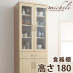 カントリー調 キッチン 収納 シリーズ micheli ミシェリ 食器棚 高さ180 キッチンボード キッチン収納 収納棚 棚 収納 ボード シェルフ ラック 引き出し