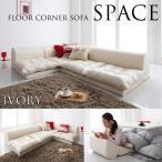 フロア コーナーソファ space スペース フロアタイプ