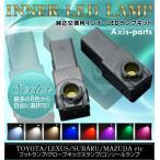 8色から自由に選択可能純正交換用 LEDインナーランプ2個1セットトヨタ/レクサス/マツダ/スバル対応フットランプ/グローブボックス/コンソール【メール便発送】