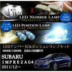 スバル インプレッサG4/スポーツ【GJ/GP】専用LEDナンバー灯ユニット&ポジションランプキット 2個1セット2色選択可!高輝度3チップLED【C】