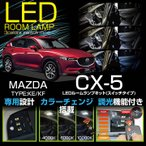 Yahoo!AXIS-PARTS ヤフー店(新商品) マツダ CX-5(KE/KF)車種専用LED基板 調光機能付き! 3色スイッチタイプ! 高輝度3チップLED仕様! LEDルームランプ (C)