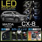 Yahoo!AXIS-PARTS ヤフー店(新商品) マツダ CX-8(KG) 車種専用LED基板 調光機能付き! 3色スイッチ LEDルームランプ (Lパッケージは適合不可)(C)