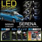 Yahoo!AXIS-PARTS ヤフー店(新商品)日産 セレナ(型式:C27) リモコン調光機能/  3色スイッチタイプ/ LEDルームランプ (C)