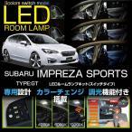 Yahoo!AXIS-PARTS ヤフー店(新商品)スバル インプレッサ スポーツ (型式:GT) リモコン調光機能/  3色スイッチ/ LEDルームランプ (C)