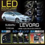 Yahoo!AXIS-PARTS ヤフー店(新商品) スバル レヴォーグ (型式:VM) A型〜現行対応 専用基盤 リモコン調光機能 / 3色スイッチタイプ LEDルームランプ (C)