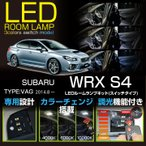 Yahoo!AXIS-PARTS ヤフー店(新商品) スバル WRX S4(型式:VAG) A型〜現行対応 専用基盤 リモコン調光機能 / 3色スイッチタイプ LEDルームランプ (C)