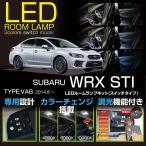 Yahoo!AXIS-PARTS ヤフー店(新商品) スバル WRX STI(型式:VAB) A型〜現行対応 専用基盤 リモコン調光機能 / 3色スイッチタイプ LEDルームランプ (C)