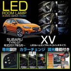 Yahoo!AXIS-PARTS ヤフー店(新商品)スバル XV (型式:GT3/7適合)2017年5月〜(平成29年5月〜) 車種専用LED基板 リモコン調光式/ 3色スイッチ/ LEDルームランプ (C)