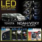 Yahoo!AXIS-PARTS ヤフー店(新商品)トヨタ ヴォクシー/ノア(型式:80系) 車種専用LED基板 リモコン調色/調光機能!3色スイッチLEDルームランプ※LED仕様車は装着不可(C)