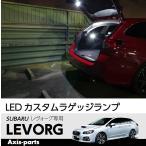 スバル レヴォーグ【LEVORG 型式:VM型】LEDカスタムラゲッジランプ