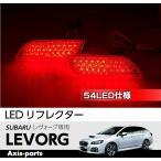 スバル レヴォーグ【LEVORG 型式:VM型】LEDリフレクター