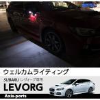 スバル レヴォーグ【LEVORG 型式:VM型】ウェルカムライティング