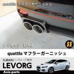 【VM】レヴォーグ quattlo マフラーガーニッシュ【LEVORG 型式:VM型】