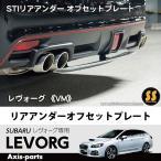 【VM】レヴォーグ STIリアアンダーオフセットプレート【LEVORG 型式:VM型】