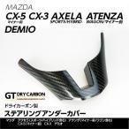 ドライカーボン製 マツダ用 ステアリングアンダーカバー 【CX-5/CX-3/アクセラ/アテンザ/デミオ】/st234u
