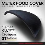 受注生産スズキスイフトZC72/32専用アルカンターラ仕様メーターフードカバー【ZC72/32】/rj146