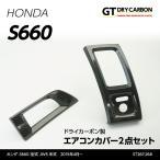 12月末発送予定 [GT-DRY]ドライカーボン使用! ホンダ S660用【JW5】 エアコンカバー 2個1セット/st267-268