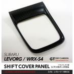 【GT-DRY】スバル レヴォーグ, WRX-S4ドライカーボン製シフトカバーパネル/st167