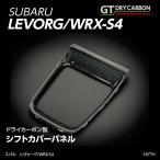 グレイスカーボンシリーズ スバル レヴォーグ/WRX-S4 純正交換タイプ シフトパネル /167th