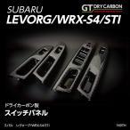 グレイスカーボンシリーズ スバル レヴォーグ/WRX-S4/STI 純正交換タイプ スイッチパネル /169th(※ご注文後10日後発送)