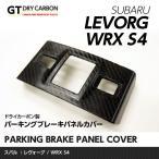 4月末入荷予定 スバル レヴォーグ, WRX-S4ドライカーボ製パーキングブレーキパネルカバー/st151