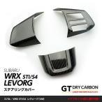 スバル レヴォーグ, WRX-STI/S4【型式;VAB/VAG/VA♯】ドライカーボン製ステアリングカバー3点セット/st194a/b