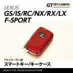 Yahoo!AXIS-PARTS ヤフー店【新商品】LEXUS【レクサス】キーケースドライカーボン製キーケース【GS/IS/RC/NX/RX/LX/F-SPORT】