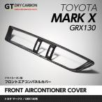 トヨタ マークX【GRX130系マイナー前後とも適合】ドライカーボン製フロントエアコンパネルカバー1個1セット/st130c