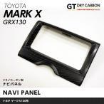 トヨタ マークX【GRX130系】ドライカーボン製ナビパネル1個1セット/st186
