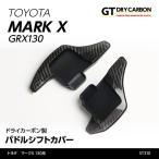 Yahoo!AXIS-PARTS ヤフー店(新商品)トヨタ マークX(130系)ドライカーボン製パドルシフトカバー/st310