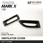 トヨタ マークX【GRX130系】ドライカーボン製ベンチレーターカバー2点セット/st159-160
