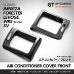 [GT-DRY]ドライカーボン使用! スバル WRX STI/S4G4/スポーツXV/フォレスター【GP/GJ/GP7/SJ】レヴォーグ VM型,WRX-S/STIエアコンカバー2点/st055