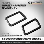 【GT-DRY】スバル インプレッサ スポーツ/G4XV/フォレスター【型式:GP/GJ/GP7/SJ】レヴォーグ VM型エアコンカバーオンダッシュ2点セット/rj135