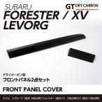 ドライカーボン製パネル! スバル レヴォーグ 【LEVOGE-VM型】フロントパネル2点セット/st152