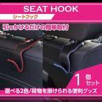 シートフック 1点セット ヘッドレストステーに引っかけるだけの簡単取り付け!荷物を掛けられる便利グッズ!【C】