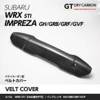2月初め頃発送予定[GT-DRY]ドライカーボン使用!スバル WRX STI【S4は適合不可】インプレッサ【GH/GV/GR】 ベルトカバー1点セット【交換タイプ】/rj104