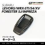 【新商品】レヴォーグ フォレスターSJ WRX-STI/S4 インプレッサ/XV ドライカーボン製キーケース/st345