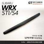 スバル スバルWRX-STI/S4【VAG/VAB】用ドライカーボン製リアドアガーニッシュカバー1点セット/st206