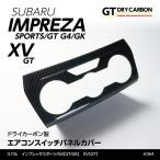 【新商品】【2月初旬入荷予定】 スバル インプレッサスポーツ/G4【GT/GK】XV【GT】専用ドライカーボン製 エアコンスイッチパネルカバー/st364