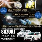 スズキ アルト/ターボRS【型式:HA36S/V】専用LEDナンバー灯ユニット&ポジションランプキット 2個1セット3色選択可!高輝度3チップLED